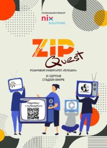 """Навчальний рік вже незабаром, а це значить, що зовсім скоро відбудеться """"ZIP-quest 2019. Телешоу"""""""