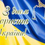 Вітаємо з Днем юриста України!