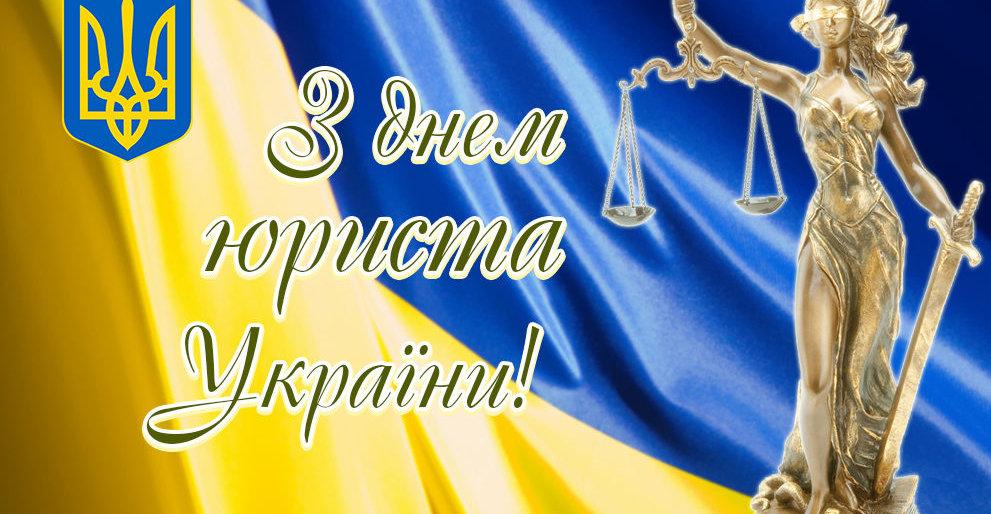 Поздравляем с Днем юриста Украины!
