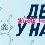 Поздравляем с Международным днем женщин и девочек в науке