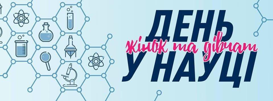 Вітаємо з Міжнародним днем жінок і дівчат у науці