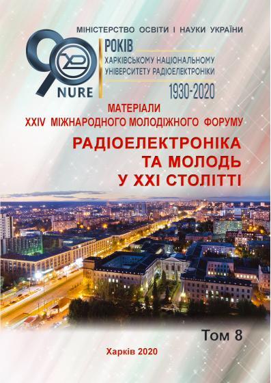 Проведення ХХІV Міжнародного молодіжного форуму «Радіоелектроніка і молодь у ХХІ ст.»