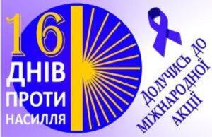 В ХНУРЭ продолжаются мероприятия в рамках Международной акции «16 дней против насилия»