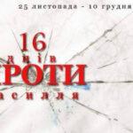 Акция «16 дней против насилия» продолжается