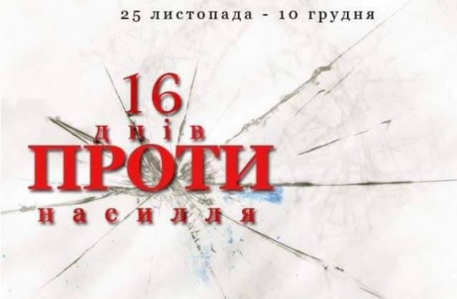Акція «16 днів проти насильства» триває