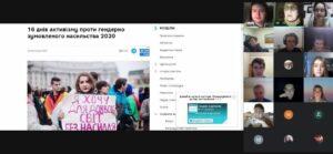В ХНУРЕ тривають заходи в рамках Міжнародної акції «16 днів проти насильства»