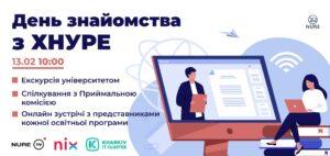 Проведення онлайн заходу «День знайомства з ХНУРЕ 2021»