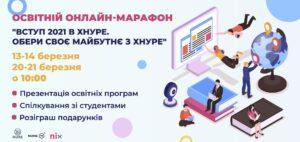 """Проведення онлайн марафону """"Вступ 2021 в ХНУРЕ. Обери своє майбутнє з ХНУРЕ"""""""