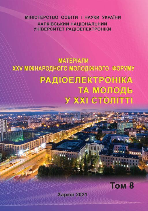 Результаты проведения конференции «Гуманитарные аспекты становления информационного общества» ХХV Международного молодежного форума «Радиоэлектроника и молодежь в XXI веке»