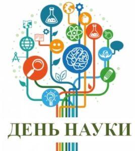 Вітаємо з Днем науки
