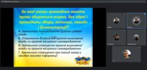 Участие в научном квесте «ЗНАТОКИ КОНСТИТУЦИИ»