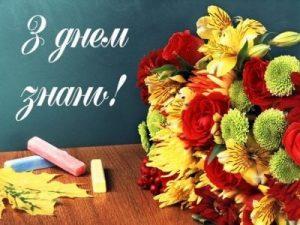 Вітаємо з початком нового навчального року