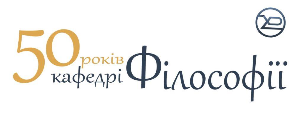 Кафедра філософії запрошує на 50-річний ювілей