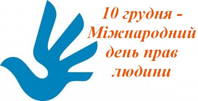 Вітаємо із Міжнародним днем прав людини