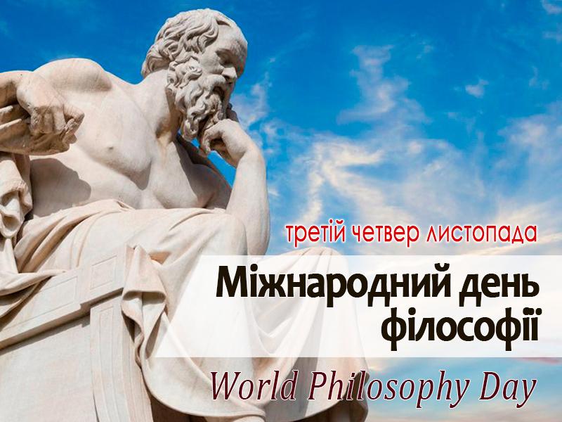 Кафедра філософії вітає із Міжнародним днем філософії