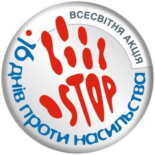 Міжнародна кампанія «16 днів проти насильства»