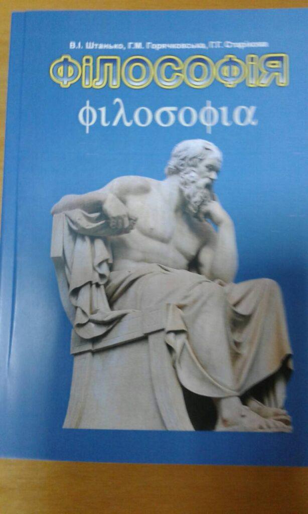 """Вийшов друком навчальний посібник """"ФІЛОСОФІЯ"""""""