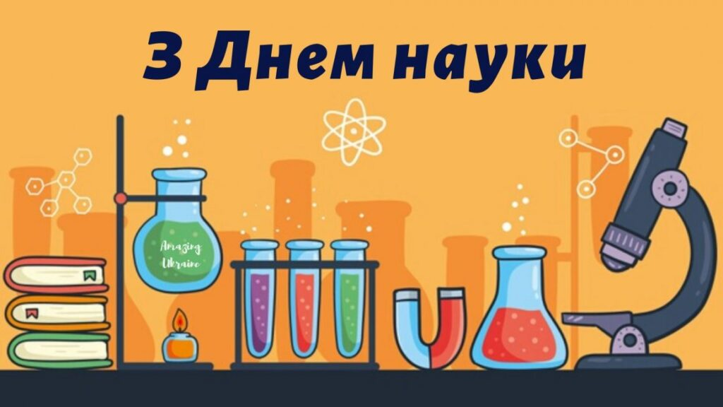 SCIENCE DAY IN UKRAINE