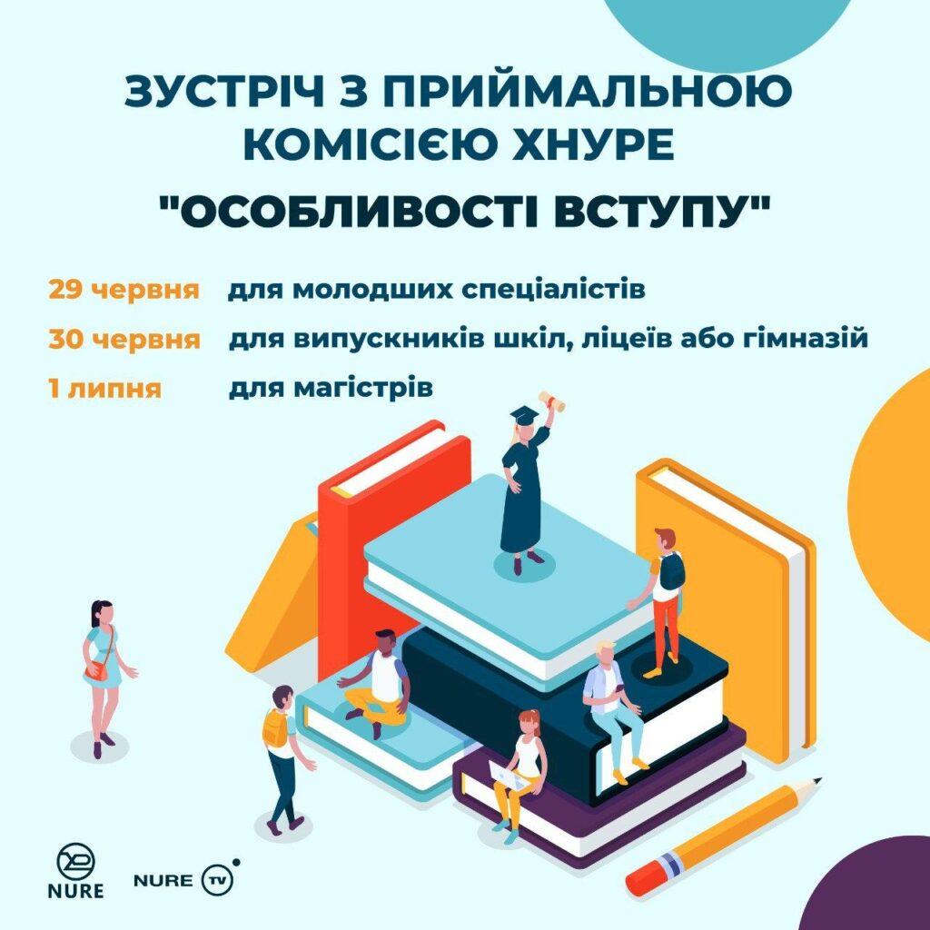 Онлайн-встречи с Приемной комиссией «Особенности поступления в ХНУРЭ»